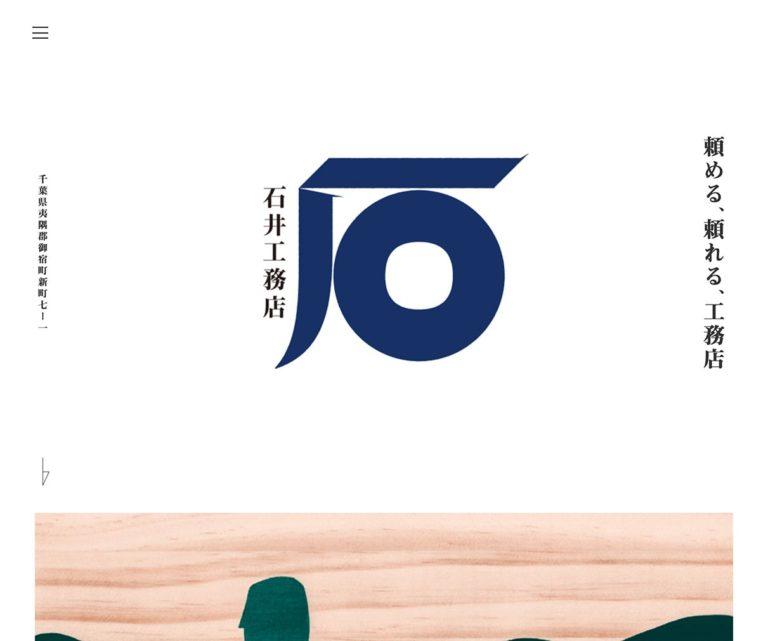 株式会社 石井工務店|千葉・房総の新築・リフォーム