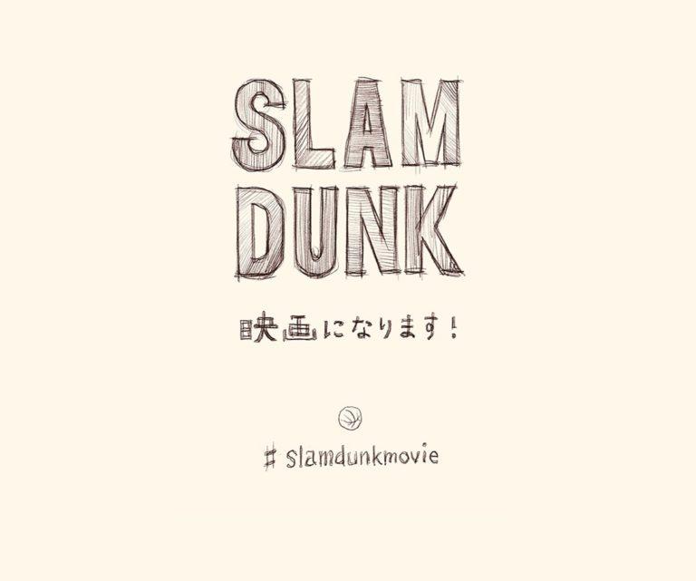 映画『SLAM DUNK スラムダンク』