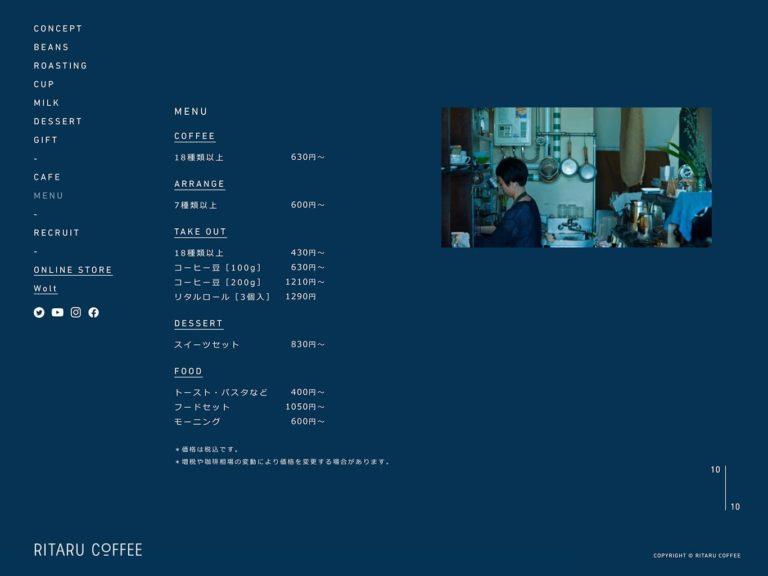 RITARU COFFEE - りたる珈琲