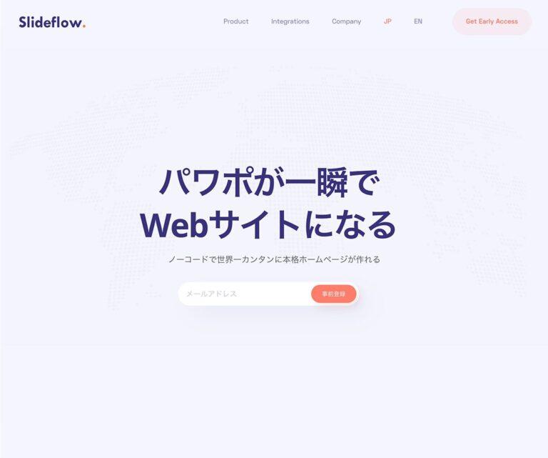 Slideflow | パワーポイントで作るwebサイト制作ツール