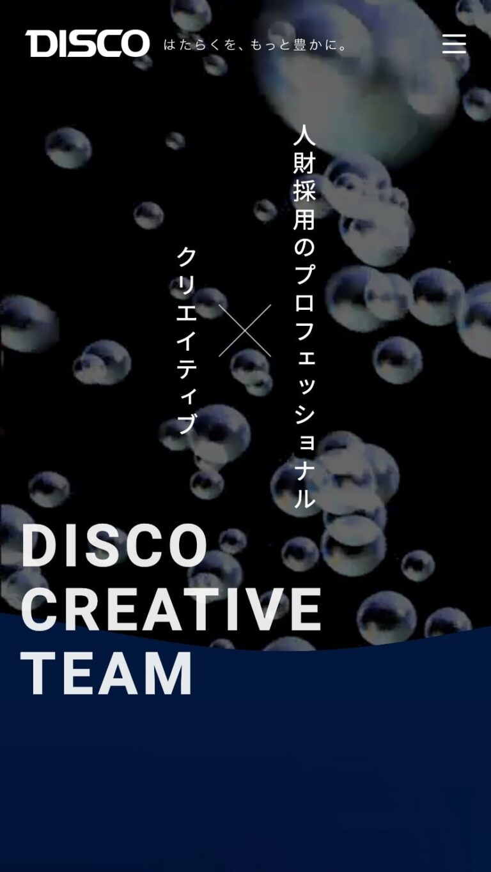 DISCO CREATIVE TEAM 採用クリエイティブサービスサイト