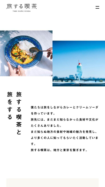 旅する喫茶 – tabisuru kissa.