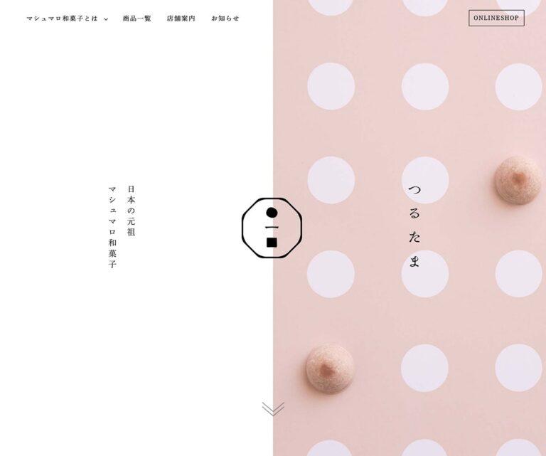 つるたま|岡山の元祖マシュマロ和菓子
