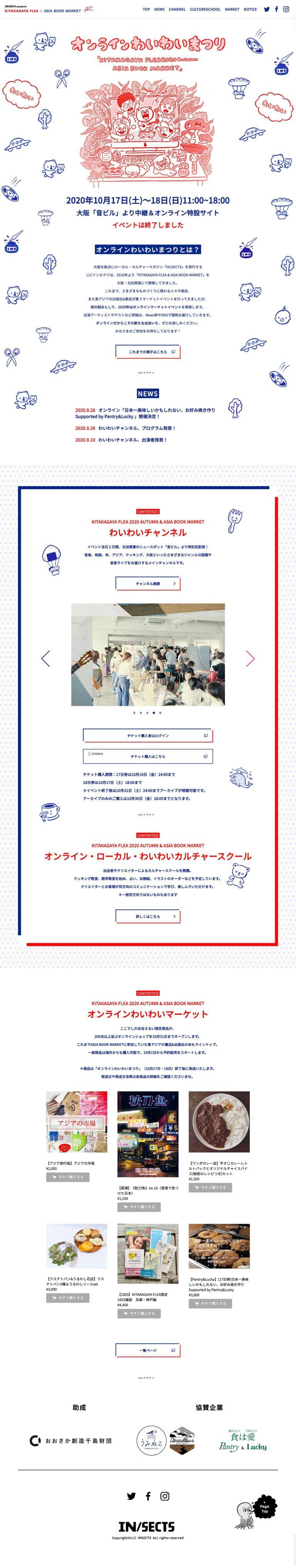 オンラインわいわいまつり KITAKAGAYA FLEA 2020 AUTUMN & ASIA BOOK MARKET