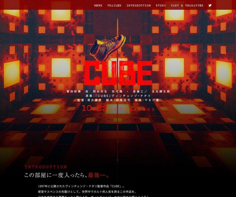映画『CUBE』公式サイト