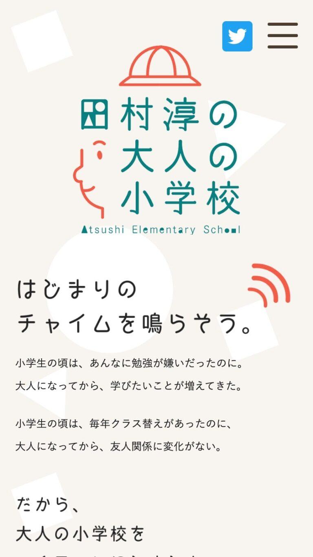 田村淳の大人の小学校