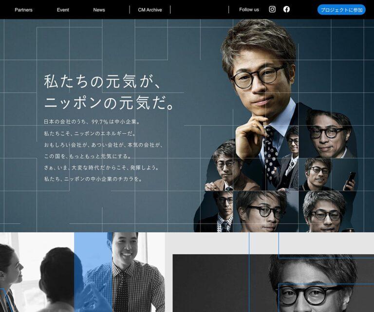 私たちの元気が、ニッポンの元気だ。   中小企業からニッポンを元気にプロジェクト