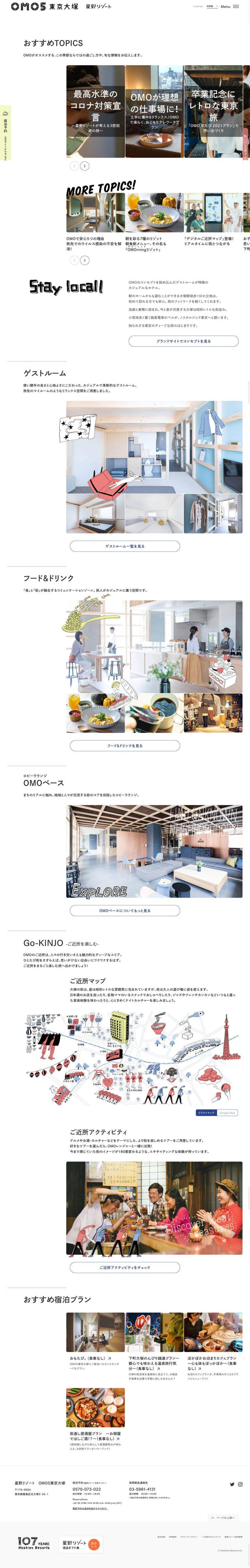 星野リゾート OMO5東京大塚 - 旅のテンションをあげるホテル