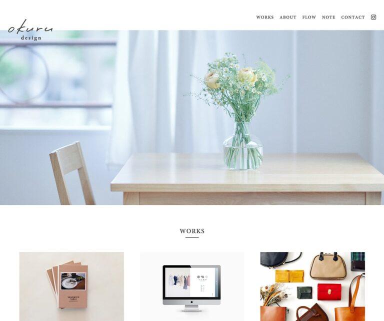 okuru design|大阪・北摂のデザイン事務所