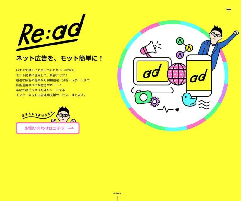 Re:ad|インターネット広告運用支援サービス