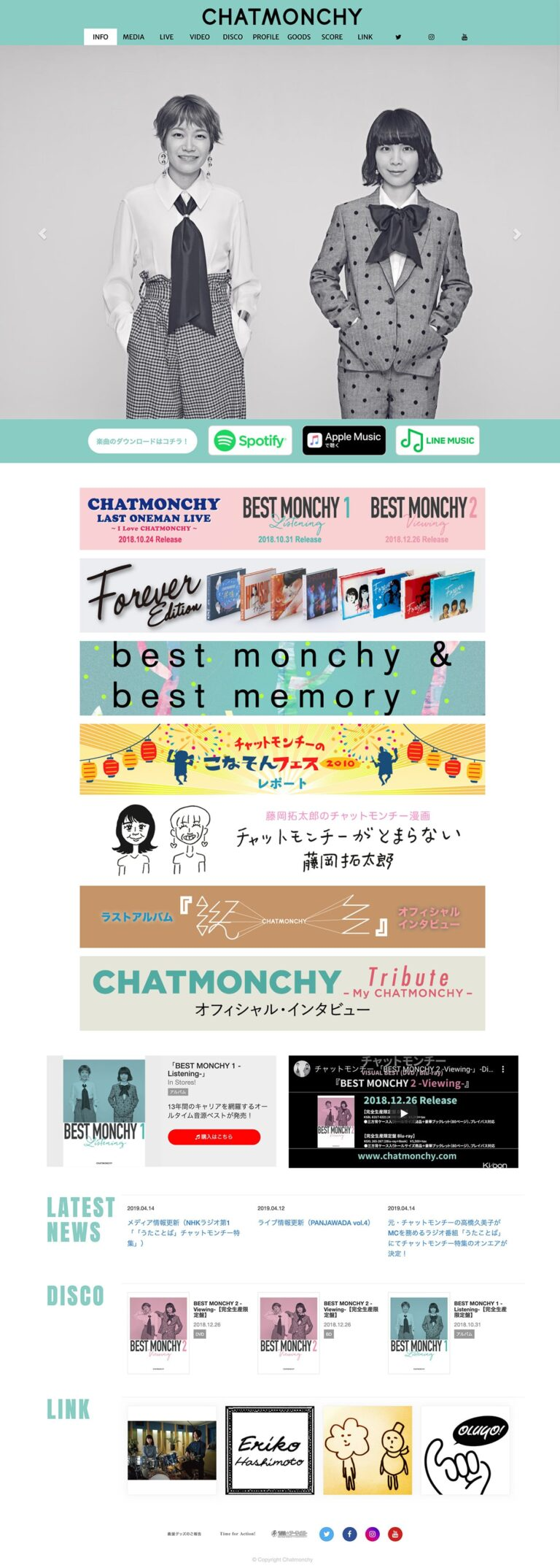 CHATMONCHY チャットモンチー Official Site
