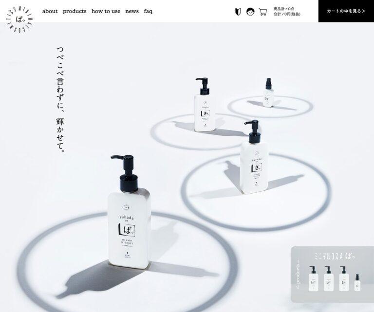 ミニマルコスメ「ぱっ」オンラインショップ