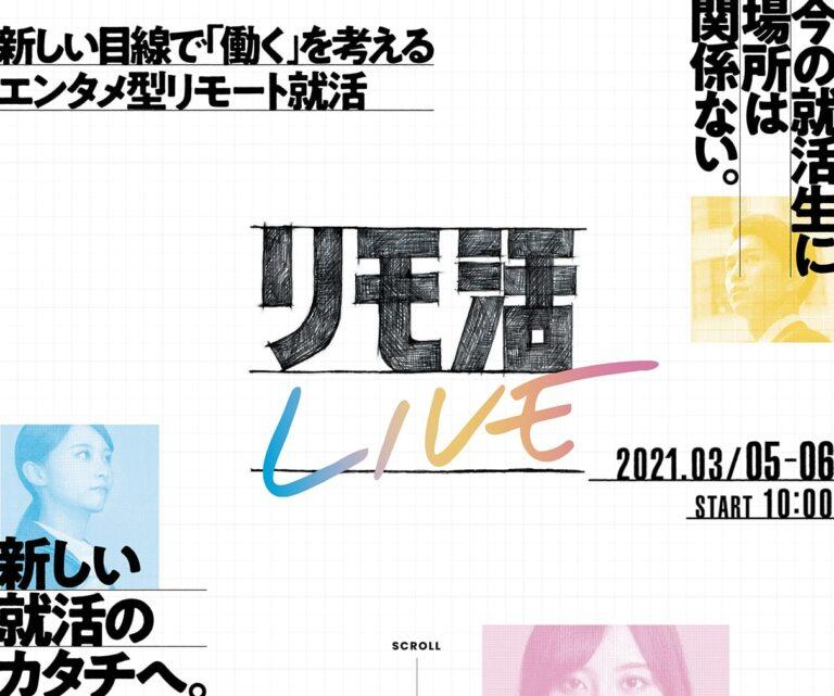 リモ活LIVE|MBS主催のデジタル就活セミナー