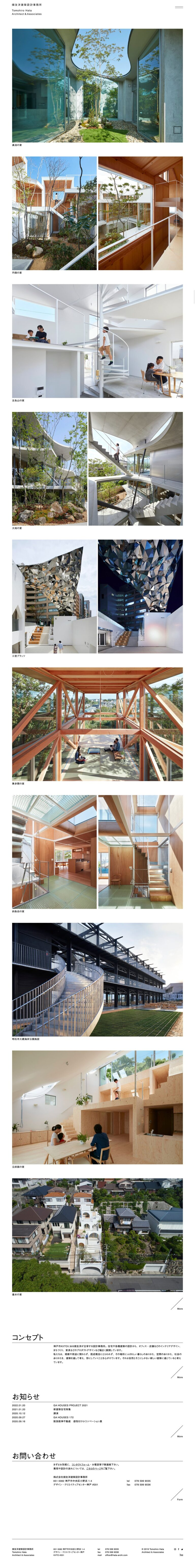 畑友洋 建築設計事務所