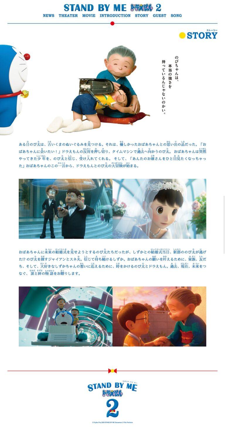 映画『STAND BY ME ドラえもん 2』公式サイト