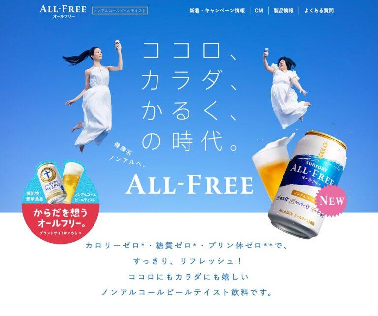 サントリー オールフリー ノンアルコールビールテイスト飲料