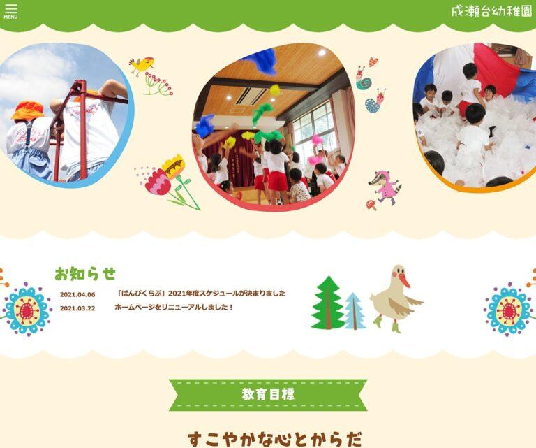 成瀬台幼稚園