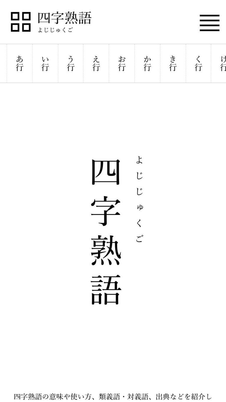 四字熟語 - ウェブ辞典 -