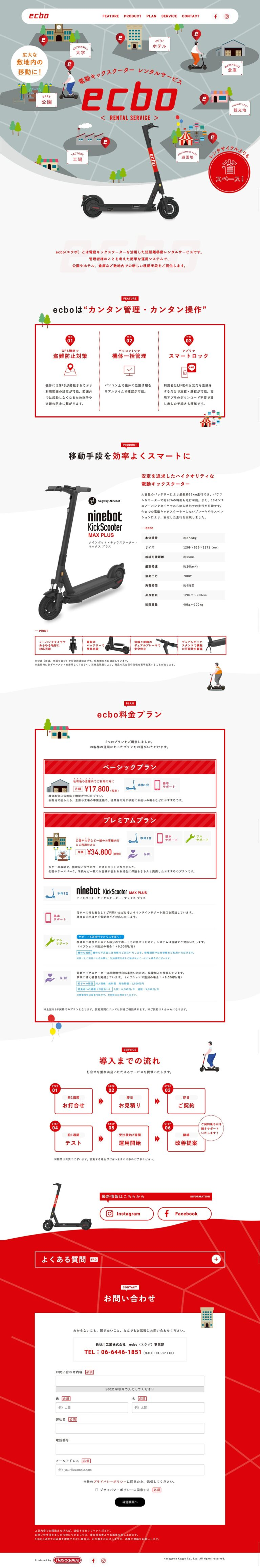 電動キックスクーターレンタルサービス | ecbo