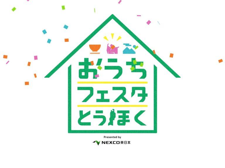 おうちフェスタとうほく|ドラぷら(NEXCO東日本)