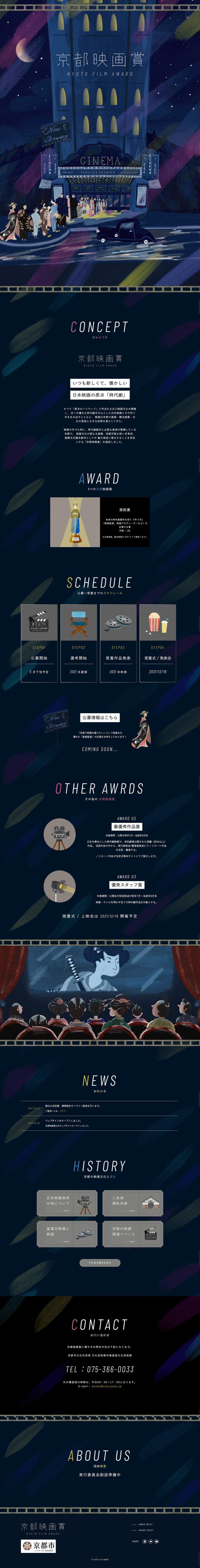 KYOTO Film Award -京都映画賞