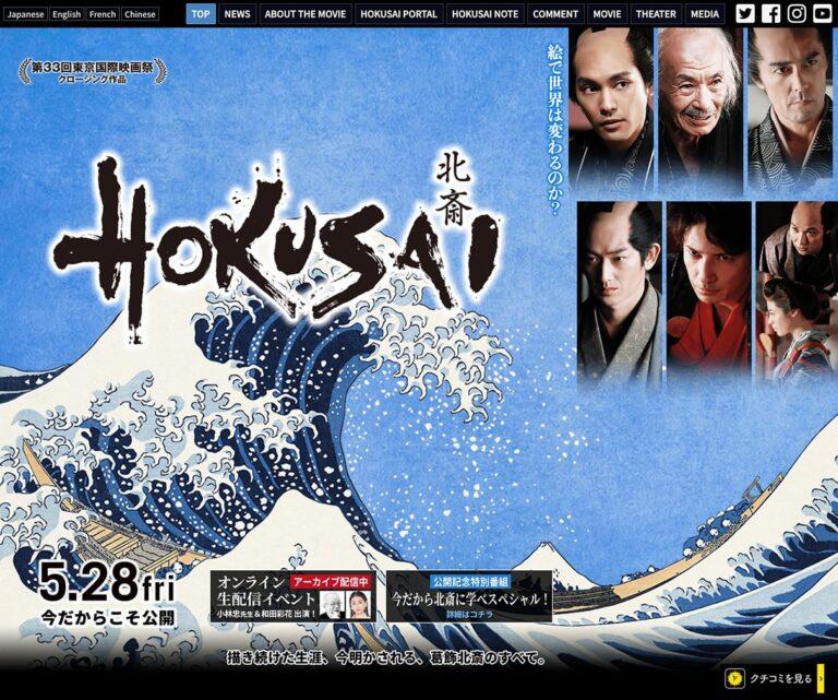 映画『HOKUSAI』公式サイト