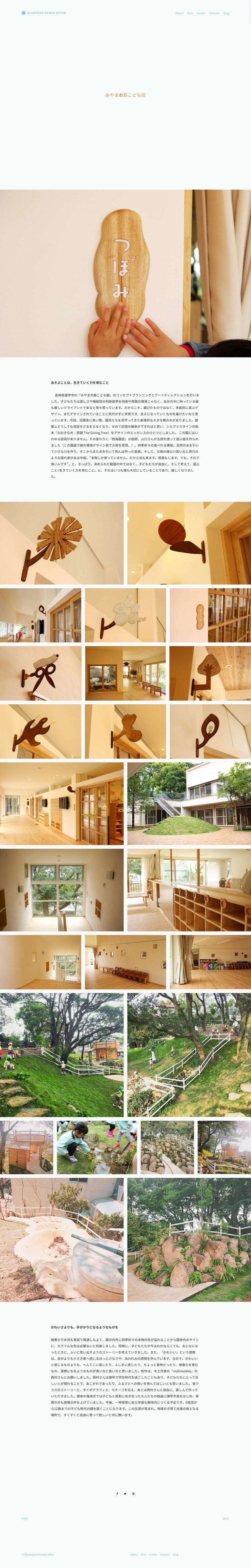 BLUEMOON DESIGN OFFICE|ブルームーンデザイン事務所