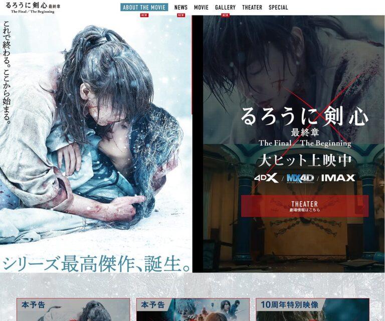 映画『るろうに剣心 最終章 The Final/The Beginning』公式サイト
