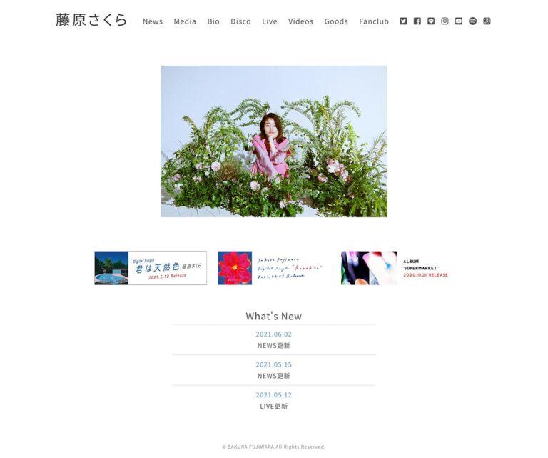 藤原さくら オフィシャルサイト