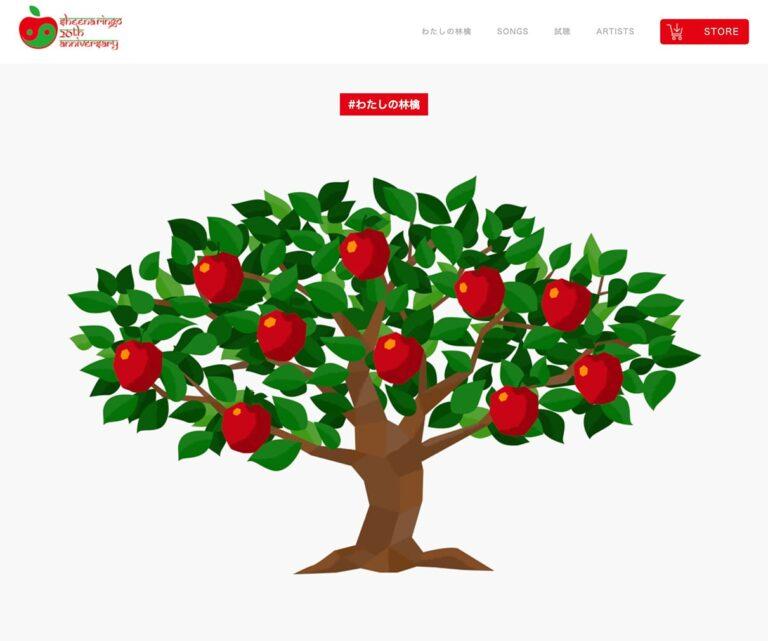 椎名林檎トリビュートアルバム「アダムとイヴの林檎」特設サイト