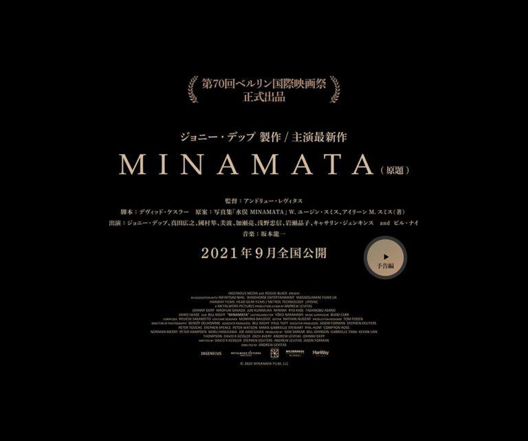 映画『MINAMATA (原題)』公式サイト
