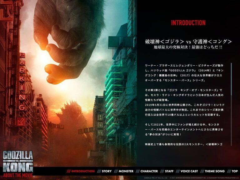 映画『ゴジラvsコング』公式サイト