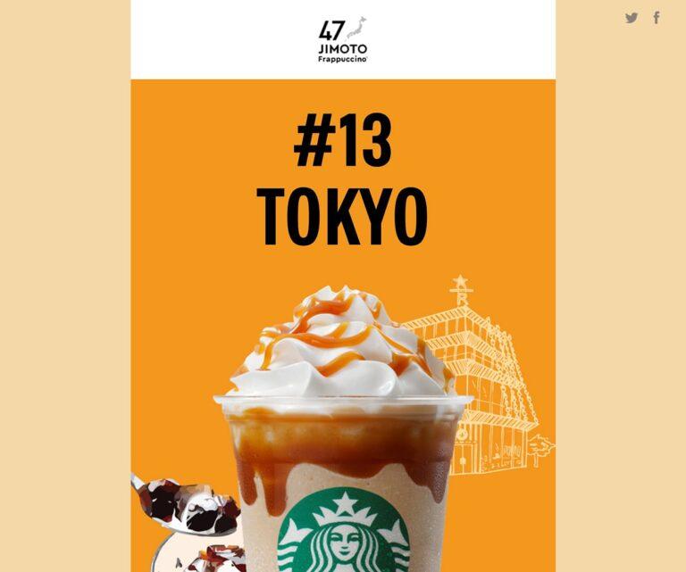 東京 オリジン コーヒー ジェリー キャラメル フラペチーノ|スターバックス