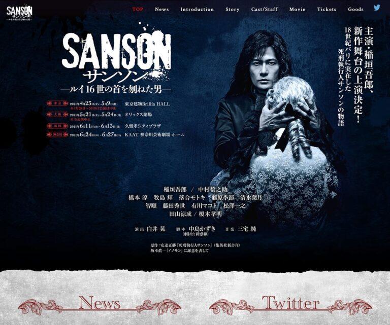 舞台『サンソン-ルイ16世の首を刎ねた男』公式サイト