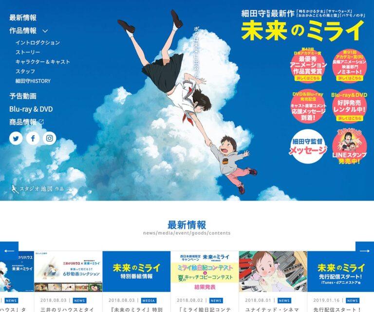 「未来のミライ」公式サイト