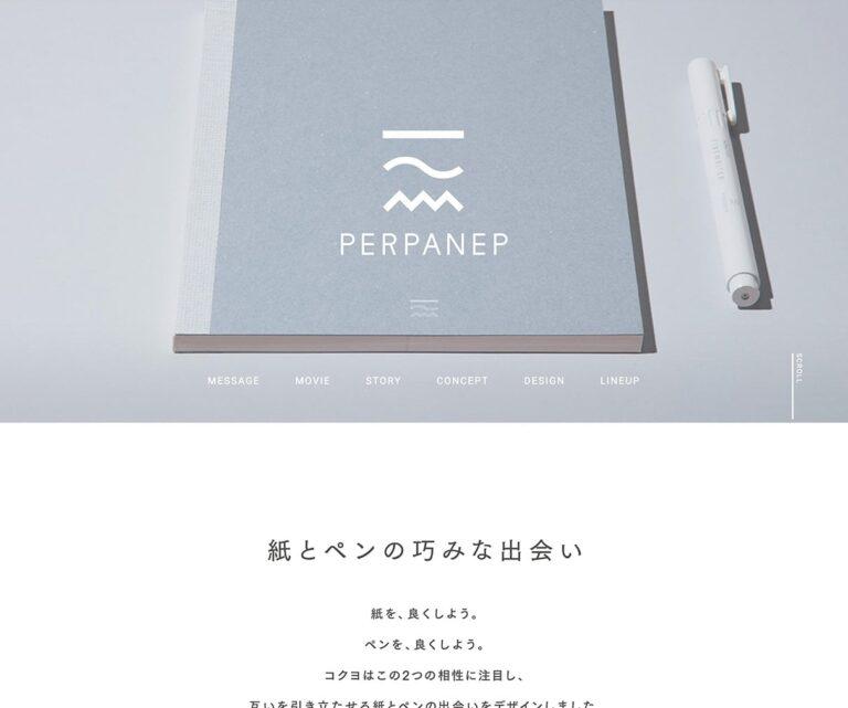ペルパネプ(PERPANEP)|コクヨステーショナリー