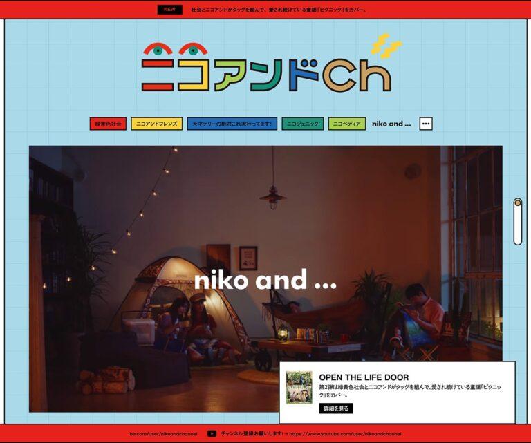 ニコアンドCh. | niko and ...