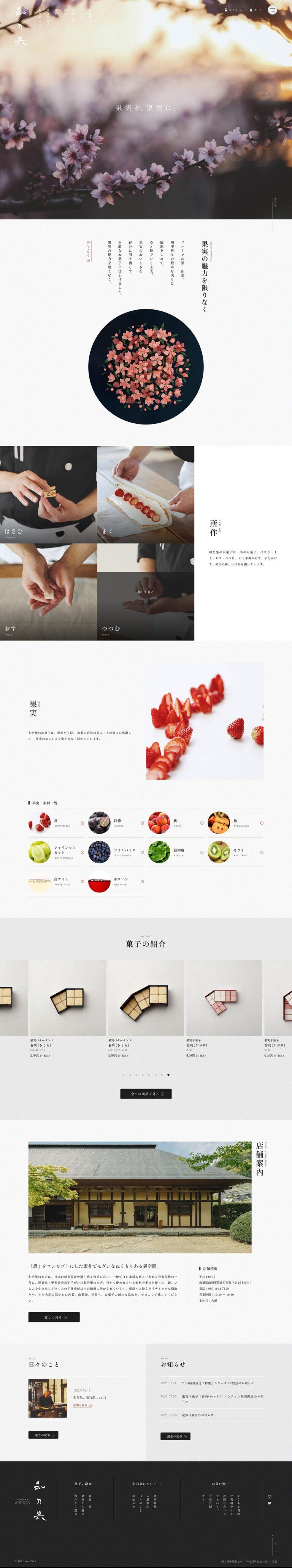 山梨果実菓子 和乃果 | WANOCA