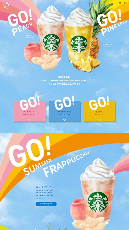 GO ピーチ フラペチーノ/GO パイナップル フラペチーノ|スターバックス コーヒー ジャパン