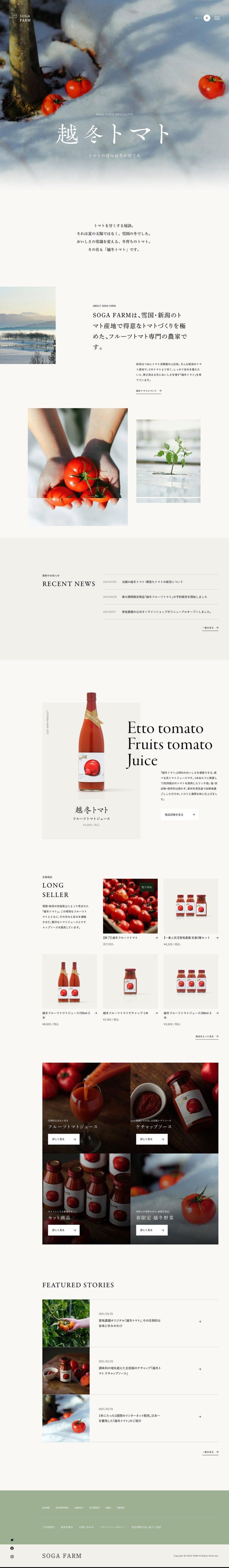 フルーツトマト専門農家 | 曽我農園の通販・オンラインショップ