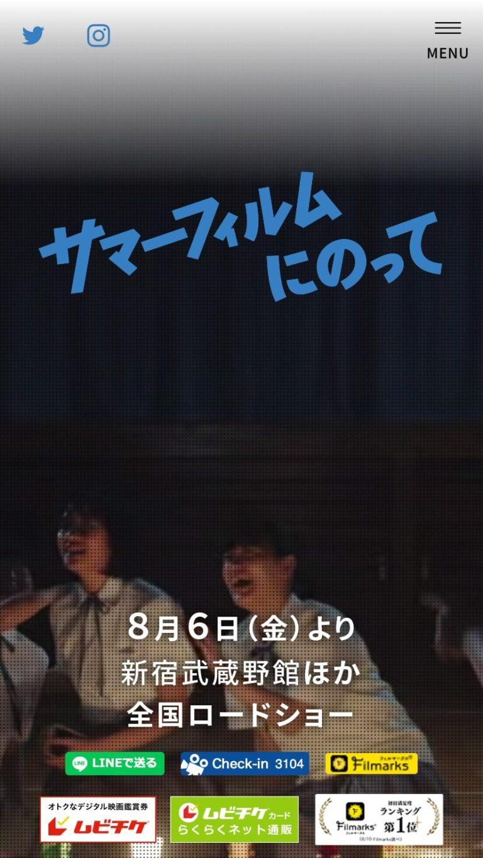 映画『サマーフィルムにのって』公式サイト