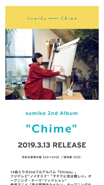 sumika『Chime』
