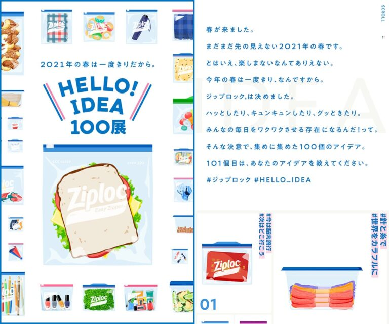 2021年の春は一度きりだから。HELLO! IDEA100展|旭化成ホームプロダクツ