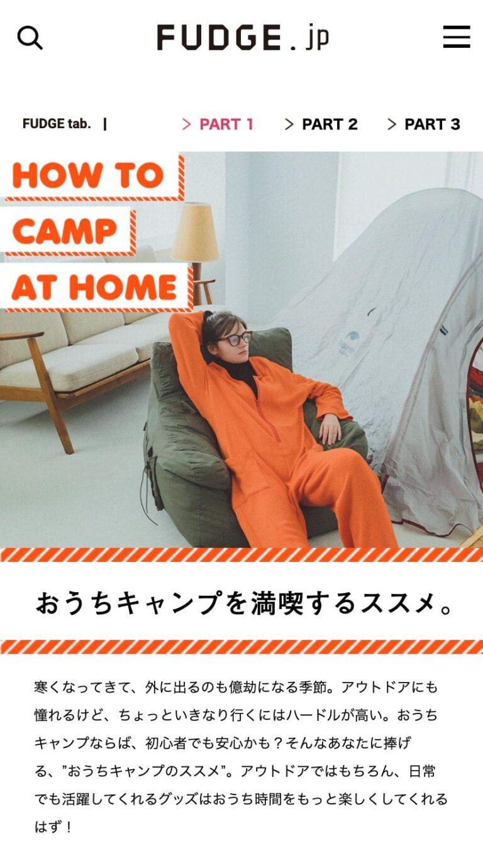 Vol.22 PART1 おうちキャンプを満喫するススメ。