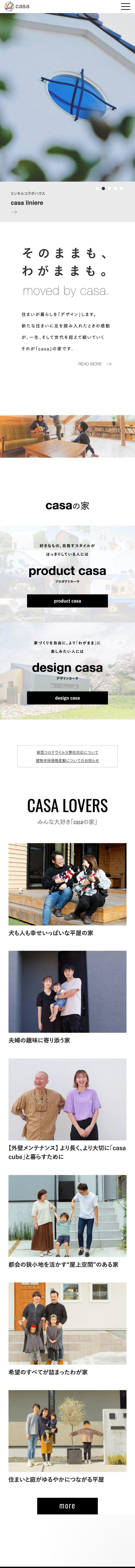【公式】with casa|商品住宅 新しい家の選び方