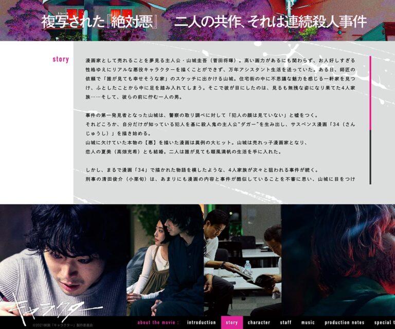 映画『キャラクター』公式サイト