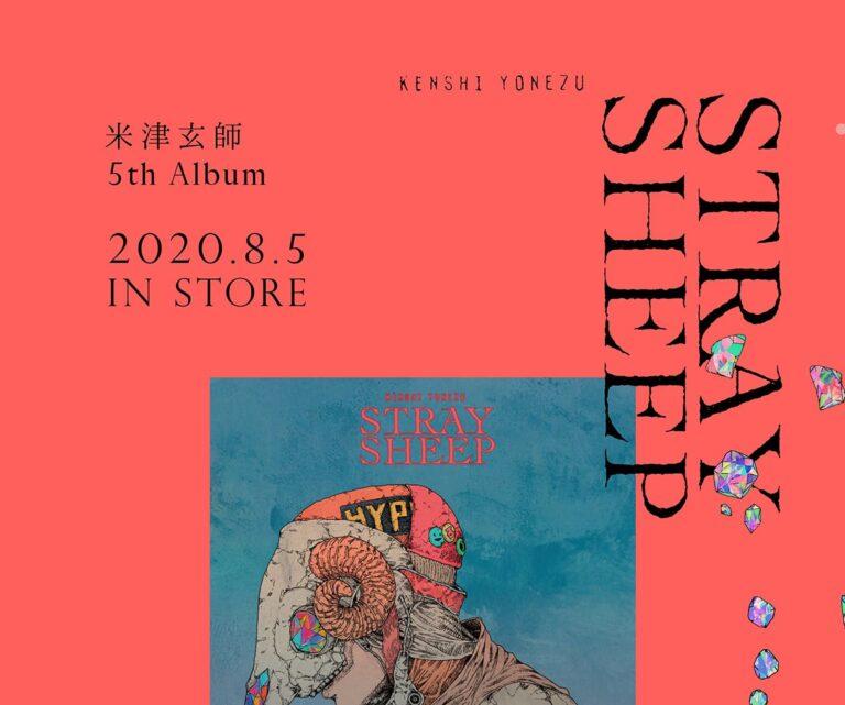 STRAY SHEEP | 米津玄師