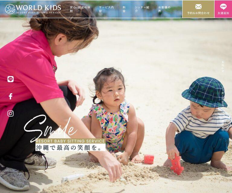 WORLD KIDS [ワールドキッズ] | 沖縄のリゾートベビーシッティングサービス