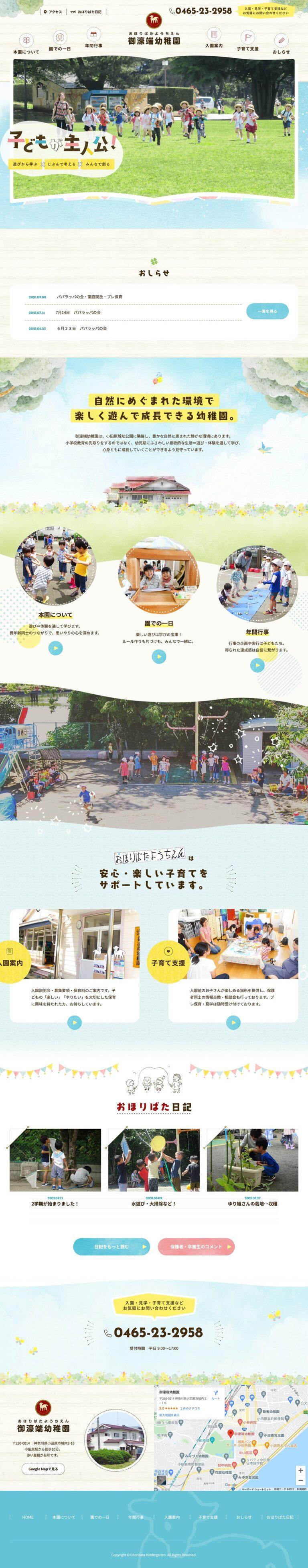 小田原市の幼稚園 | 御濠端幼稚園