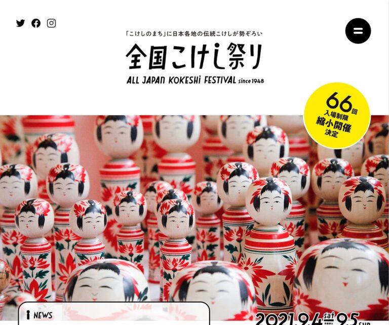 全国こけし祭り | 「こけしのまち」に日本各地の伝統こけしが勢ぞろい